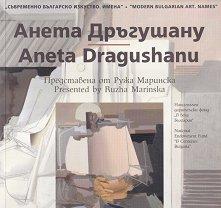 Съвременно българско изкуство. Имена: Анета Дръгушану Modern Bulgarian Art. Names: Aneta Dragoshanu -