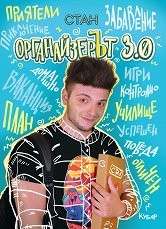 Органайзерът 3.0 - Станислав Койчев - Стан -