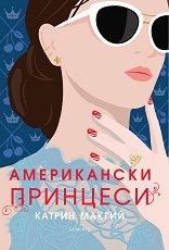 Американски принцеси - Катрин Макгий -