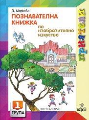 Приятели: Познавателна книжка по изобразително изкуство за 1. група - Даниела Маркова -