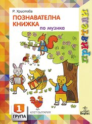 Приятели: Познавателна книжка по музика за 1. група - Славина Аргирова -