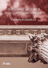 Съдебните актове в наказателния процес - Аделина Хаджийска -