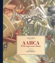 Алиса в Огледалния свят. Луксозно издание - Луис Карол -