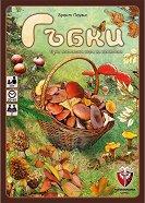 Гъбки - Базова игра с карти -