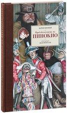 Приключенията на Пинокио. Луксозно издание - Карло Колоди -