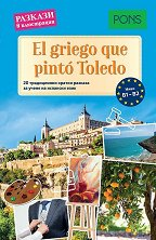 El griego que pinto Toledo - ниво B1 - B2 Разкази в илюстрации -