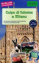 Colpo di fulmine a Milano - ниво A1 - A2 Разкази в илюстрации -