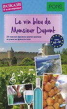 Le vin bleu de Monsieur Dupont - ниво А2 - B1 Разкази в илюстрации -