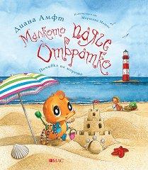 Малкото паяче Отвратко: Почивка на морето -