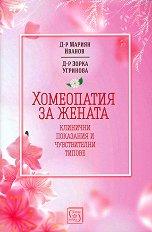Хомеопатия за жената - Зорка Угринова, Мариян Иванов -