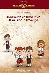 Златно ключе: Сценарии за празници в детската градина - Даниела Иванова - продукт