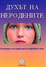 Духът на неродените -
