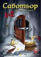 Саботьор 1+2 - Настолна блъф игра : Комплект от базова игра и разширение -