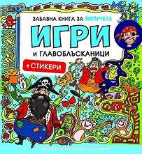 Забавна книга за момчета: Игри и главоблъсканици + стикери -