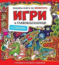 Забавна книга за момичета: Игри и главоблъсканици + стикери -
