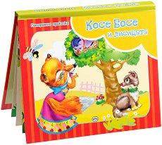Панорамна приказка: Косе Босе и лисицата -