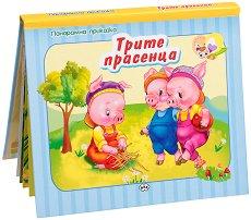 Панорамна приказка: Трите прасенца -