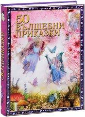 50 вълшебни приказки -