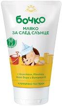 Мляко за след слънце за бебета и деца - С алантоин, алое вера, ментол и витамин E - душ гел
