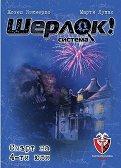 """Шерлок! : Смърт на 4-ти юли - Логическа настолна игра от серията """"Q-system"""" -"""