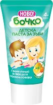 Детска паста за зъби с аромат на цитруси - боя