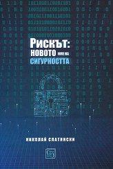 Рискът: новото име на сигурността - Николай Слатински -