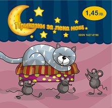 Приказки за лека нощ -