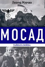 Мосад. Тайната война - Леонид Млечин -