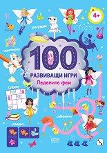 100 развиващи игри: Ледените феи -