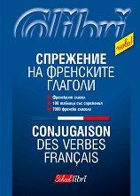 Спрежение на френските глаголи -