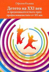 Детето на XXI век и предизвикателствата пред професионалистите от XX век - Офелия Кънева -