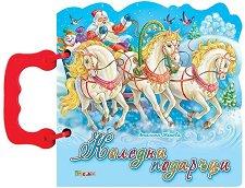 Книжка с дръжка: Коледни подаръци - Ангелина Жекова -