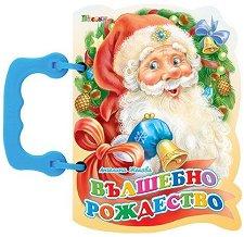 Книжка с дръжка: Вълшебно рождество - Ангелина Жекова -
