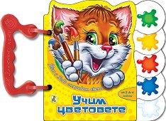 Книжка с дръжка: Учим цветовете - Галина Златина, Ирина Солнъйшко -