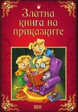 Златна книга на приказките. Луксозно издание -