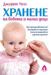 Хранене на бебета и малки деца - Джудит Уилс -