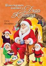 Шоколадовата фабрика на Дядо Коледа - Стела Йосифова -