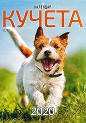 Стенен календар - Кучета 2020 - Формат - А4 -