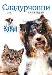 Стенен календар - Сладурчовци 2020 - Формат - А4 -