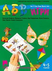 АБВ игри: Книжка 3 - Есен. Зима. Пролет. Лято За 2. възрастова група на детската градина -