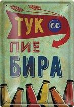 Метална табелка - Тук се пие бира - С размери 20 x 30 cm
