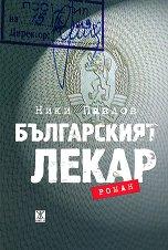 Българският лекар -