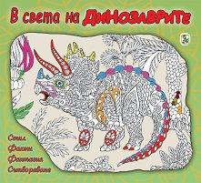 В света на динозаврите - Миглена Златарева -