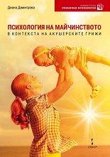 Психология на майчинството -