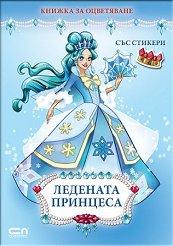 Ледената принцеса + стикери -