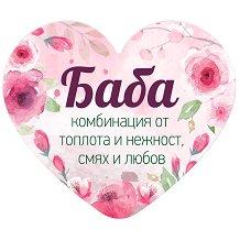 Табелка-картичка сърце: Баба -