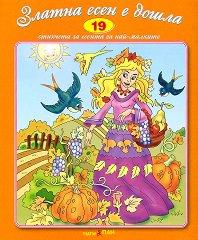 Стихчета за най-малките - 19: Златна есен е дошла + CD -