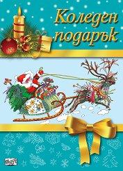 Коледен подарък - комплект за деца от 6 до 10 години - Зелен комплект -