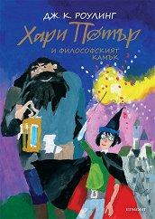Хари Потър и Философският камък. Юбилейно издание - Дж. К. Роулинг - продукт