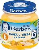 Nestle Gerber - Пюре от пуйка с тиква и картоф - Бурканче от 125 g за бебета над 6 месеца - пюре
